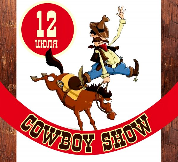 cowboyshow-01-.jpg